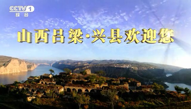 城市形象——山西吕梁CCTV-1_央视广告片