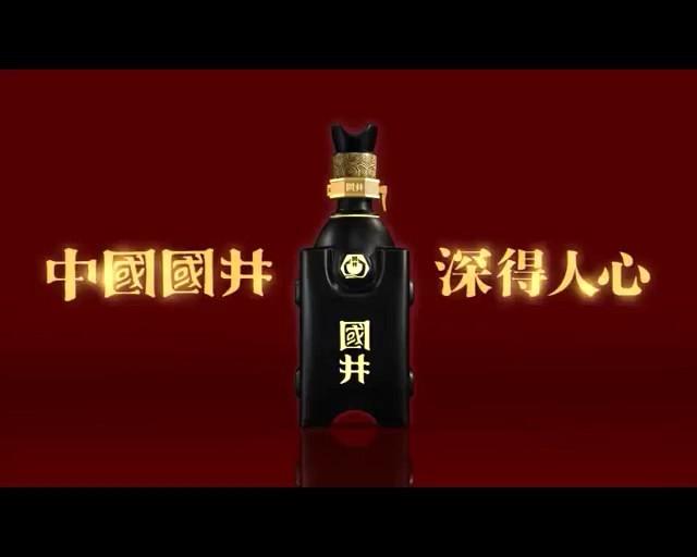 酒类——国井酒_央视广告片