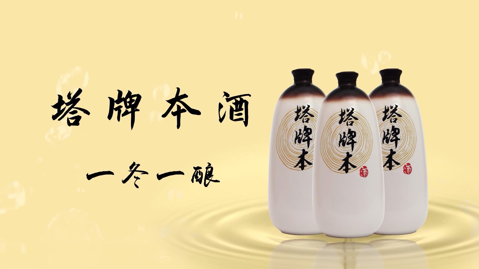 酒类——塔牌本酒0827-成_央视广告片