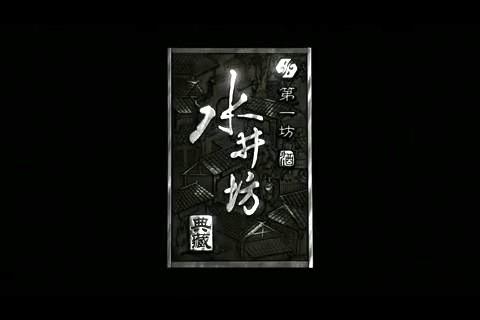 酒类——水井坊60S_央视广告片