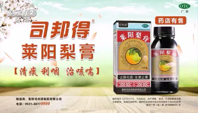 食品——司邦得莱阳梨膏CCTV-2_央视广告片