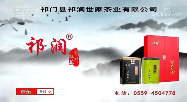 食品——祁润茶CCTV-7_央视广告片
