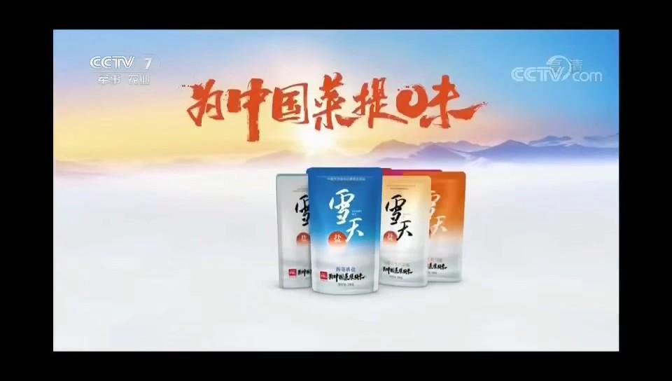 食品——雪天盐CCTV-7_央视广告片