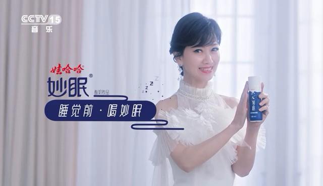 食品类——娃哈哈妙眠CCTV-15_央视广告片