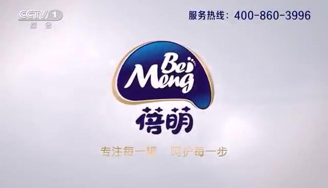 食品类——蓓萌羊奶粉CCTV-1_央视广告片