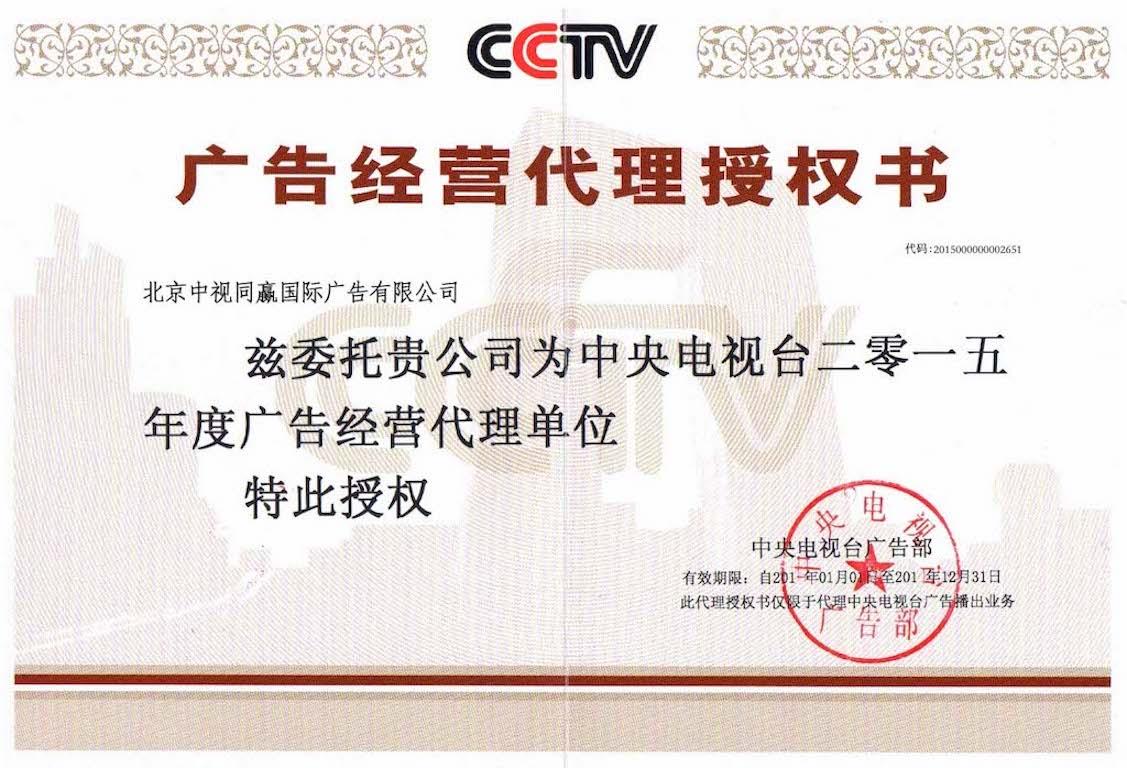 中视同赢2015年央视广告代理证
