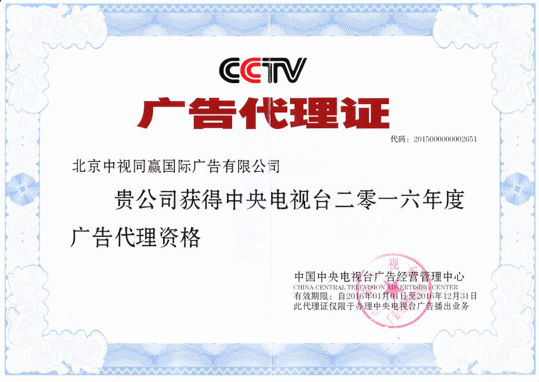 中视同赢2016年央视广告代理证