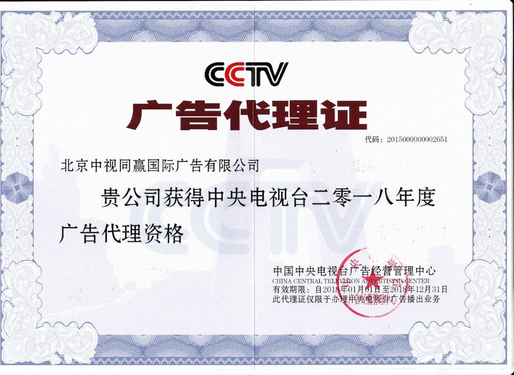 中视同赢2018年央视广告代理证